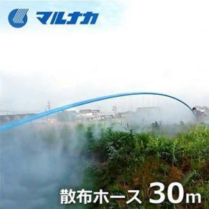 マルナカ MEM用オプション 散布ホース30m|minatodenki