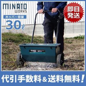 【取扱終了】ミナト 手押し式種子散布機 ドロップシーダー MDS-30 (容量30L/散布幅450mm) [肥料散布器 融雪剤 消石灰 目土]|minatodenki