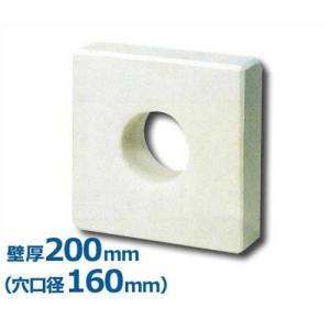 断熱用ALCメガネ石 壁厚200mm 穴口径160mm|minatodenki