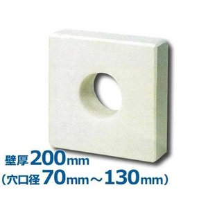 断熱用ALCメガネ石 壁厚200mm 穴口径70-130mm|minatodenki