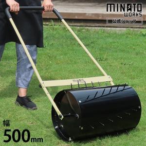 ミナト 芝生用 鎮圧ローラー MGR-500DX (スパイク42本+スクレイパー付き/巾500mm)|minatodenki