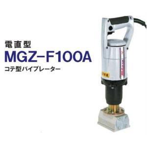 三笠産業(ミカサ) 電直型バイブレーター 枠用 MGZ-F100A [コテ型バイブレーター]|minatodenki