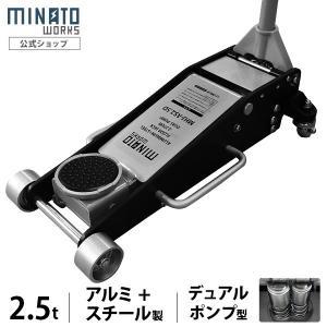 ミナト アルミ+スチール製ローダウンジャッキ 2.5t MHJ-AS2.5D|minatodenki