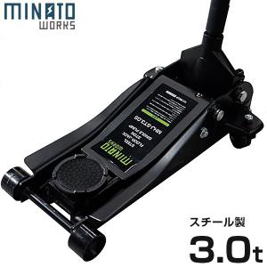 ミナト ローダウンジャッキ 3t スチール製 MHJ-ST3.0S (シングルポンプ型/3トン) [油圧ジャッキ フロアジャッキ]の商品画像|ナビ