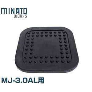 ミナト ローダウンジャッキ専用 替えゴムパッド MJC-P003 (MJ-3.0AL対応)|minatodenki