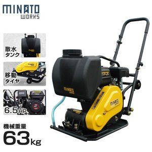 ミナト プレートコンパクター MPC-601L 《散水タンク付きセット》 (6.5HPエンジン搭載/自重63kg)|minatodenki