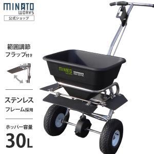 ミナト 手押し式 肥料散布機 ブロキャス・プロ30 MBC-30PRO (ステンレス製/容量30L/...