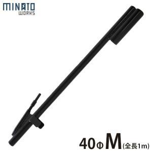 ミナト 杭打ち機 Mサイズ (ハンマードリル無し/本体金具のみ/全長1m)|minatodenki