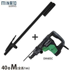 ミナト 杭打ち機 Mサイズ 《日立電動ハンマードリルDH40SC付きセット》 (全長1m)|minatodenki