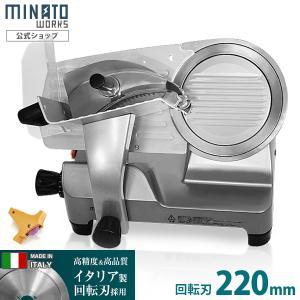 ミナト 業務用ミートスライサー PMS-220F (高品質イタリア製回転刃/220mm/100V250W/アルミ製) [肉スライサー パンスライサー フードスライサー][r10][s2-160]