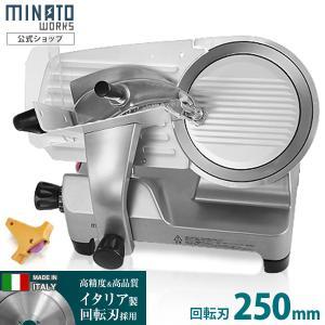 ミナト 業務用ミートスライサー PMS-250F (高品質イタリア製回転刃/250mm/100V250W/アルミ製) [肉スライサー パンスライサー フードスライサー][r10][s2-160]
