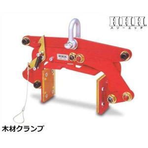 スリーエッチ 木材クランプ MO130 (荷重150kg) [H.H.H. HHH 木材用クランプ]|minatodenki