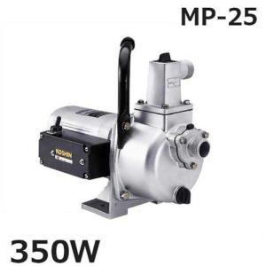 工進 高圧ポンプ ジェットメイト MP-25 (単相100V 350W/Φ25mm) [小型高圧ポンプ ポンプ本体のみ]|minatodenki