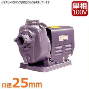 寺田ポンプ 自吸式直結型モーターポンプ MPT1-0021R (単相100V0.3Kw/口径25mm) [テラダポンプ 陸上ポンプ]|minatodenki