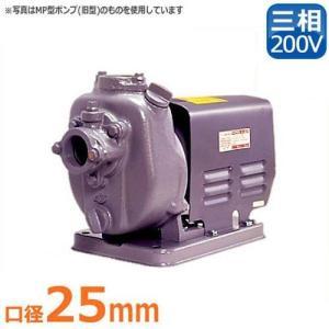 寺田ポンプ 自吸式直結型モーターポンプ MPT1-0021TR (三相200V0.3Kw/口径25mm) [テラダポンプ 陸上ポンプ]|minatodenki