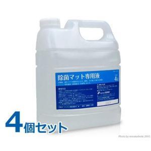 テラモト 除菌マット専用液 4L 4個セット|minatodenki