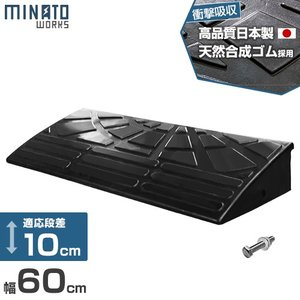 ミナト 高品質ゴム製 段差スロープ 10cm段差用 60cmストレート [屋外用 段差プレート 段差解消スロープ]|minatodenki