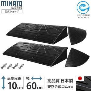 ミナト 高品質ゴム製 段差スロープ 10cm段差用 60cmストレート2個+コーナー2個セット [屋外用 段差プレート 段差解消スロープ]|minatodenki
