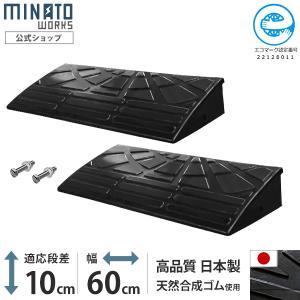 ミナト 高品質ゴム製 段差スロープ 10cm段差用 60cmストレート2個セット [屋外用 段差プレート 段差解消スロープ]|minatodenki