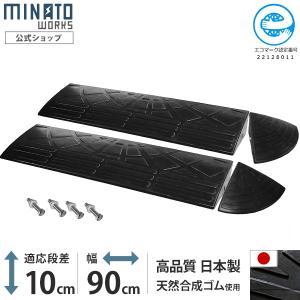 ミナト 高品質ゴム製 段差スロープ 10cm段差用 90cmストレート2個+コーナー2個セット [屋外用 段差プレート 段差解消スロープ]|minatodenki