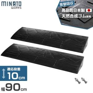 ミナト 高品質ゴム製 段差スロープ 10cm段差用 90cmストレート2個セット [屋外用 段差プレート 段差解消スロープ]|minatodenki