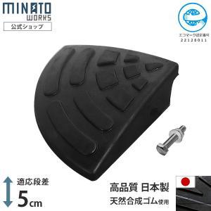 ミナト 高品質ゴム製 段差スロープ 『5cm段差用/コーナー』 MRS-5C (L150×D150×H45mm) [屋外用 段差プレート 段差解消スロープ]|minatodenki