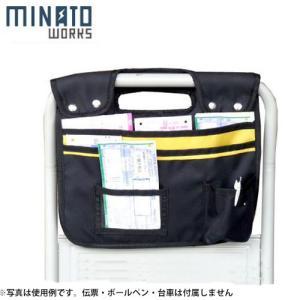 ミナト 運搬台車用 収納バッグ (伝票入れや小物入れに) [収納バック] ミナト電機工業