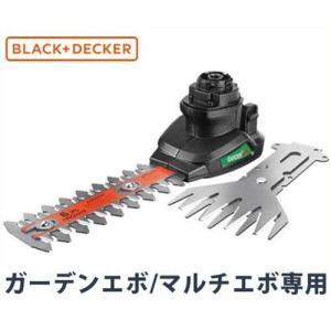 ブラック&デッカー ガーデンエボ/マルチエボ専用 2in1ガーデンエボヘッド GEH183 (GEVO183N用) [BLACK&DECKER ブラックアンドデッカー]|minatodenki