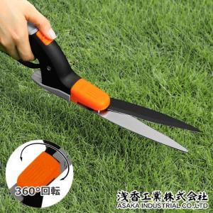 浅香 回転式 芝刈り鋏 (全長365mm) 芝刈り はさみ [芝刈鋏 芝生鋏 剪定はさみ 剪定ハサミ]|minatodenki