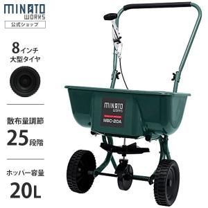 ミナト 肥料散布機 手押し式ブロキャス MBC-20A (容量20L) [肥料散布器 芝生の種まき 目土 融雪剤 塩カル]|minatodenki