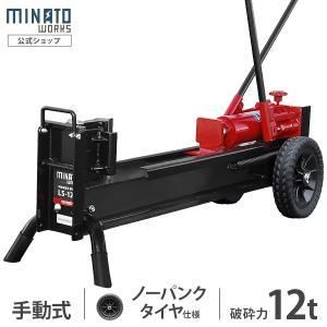 ミナト 手動式油圧薪割り機 LS-12t (破砕力12トン) [手押し式 薪割り機 薪割機 斧]|minatodenki