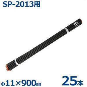 アポロ SP-2013用 FRPポール (Φ11×900mm) 25本 [イノシシ用 電柵 電気牧柵] minatodenki