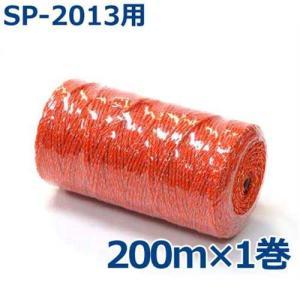 アポロ SP-2013用 ヨリ線 (200m×1巻) [イノシシ用 電柵 電気牧柵]|minatodenki
