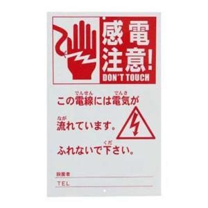 アポロ 電気柵用部材 危険表示板 AP-HY109 [電柵 電気牧柵 防獣用フェンス] minatodenki