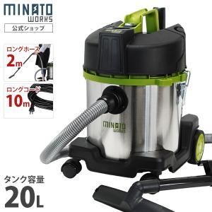 ミナト 乾湿両用掃除機 バキュームクリーナー MPV-201 (容量20L/コード10m+ホース2mのロング仕様) [業務用 集じん機 集塵機]|minatodenki