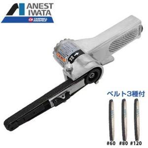 アネスト岩田キャンベル ベルトサンダー TL9353 [エア工具 エアー工具 ヤスリ]|minatodenki