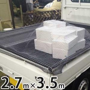 小型トラック用 荷台カバーネット #3 (2.7m×3.5m/ゴムバンド付) [防風ネット 台 風 防災]|minatodenki