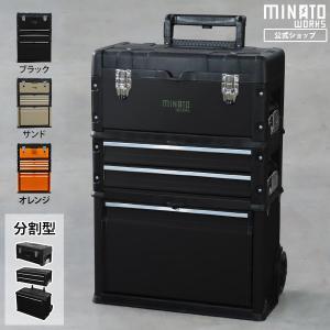 ミナト 4段移動型ツールボックス TB-40DX (引き出し付き/高級ベアリング付きレール) [ツールチェスト 工具箱]|minatodenki