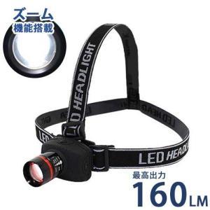 高輝度LEDヘッドライト5W (明るさ160LM) [LEDヘッドライト]|minatodenki