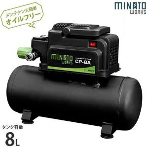 ミナト オイルレス型エアーコンプレッサー CP-8A (100V/タンク容量8L) [エアコンプレッサー]|minatodenki
