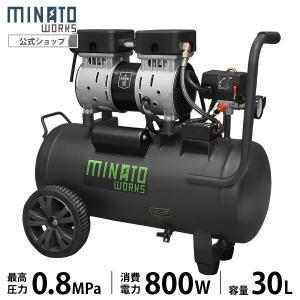 ミナト エアーコンプレッサー 静音オイルレス型 CP-301A (100V/容量30L) [エアコンプレッサー]|minatodenki
