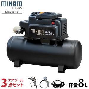 ミナト エアーコンプレッサー オイルレス型 CP-8A+エアーツール3点付きセット (100V) [エアコンプレッサー]|minatodenki