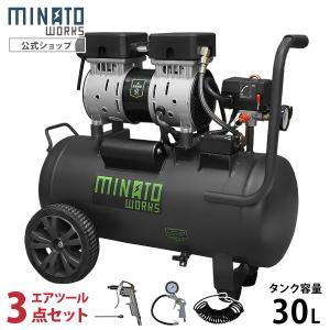 ミナト オイルレス型エアーコンプレッサー CP-30A 《エアーツール3点付きセット》 (100V/タンク容量30L) [エアコンプレッサー]|minatodenki