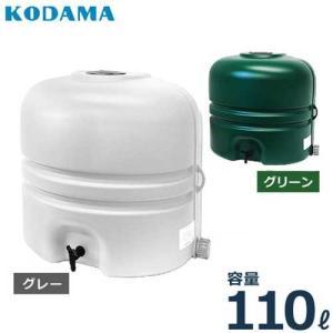 コダマ樹脂 雨水タンク 『ホームダム』 RWT-110 (容量110L/丸ドイ対応/グレー・グリーン) [雨水貯留槽 貯水タンク 再利用][返品不可]|minatodenki