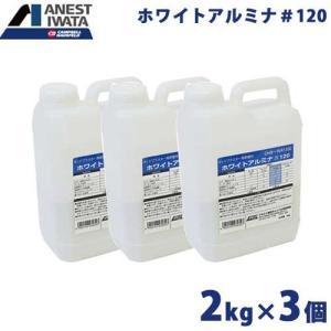 アネスト岩田キャンベル サンドブラスト用研磨材 『ホワイトアルミナ#120』 CHB-WA1202 《2kg×3個セット》 [r20]
