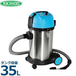 【台数限定特価】日動 業務用掃除機 バキュームクリーナー NVC-S35L (乾湿両用/サイクロンセ...