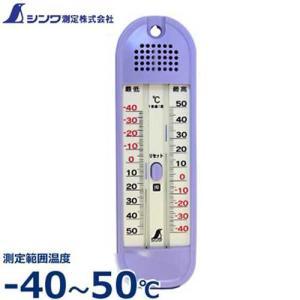 【メール便可】シンワ測定 最高最低 温度計 D-7 72709 (測定範囲:-40℃〜50℃) [シ...