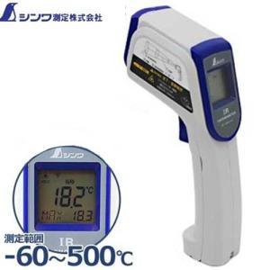 シンワ測定 放射温度計B 73010 (測定範囲:-60〜500℃) [シンワ 温度計]