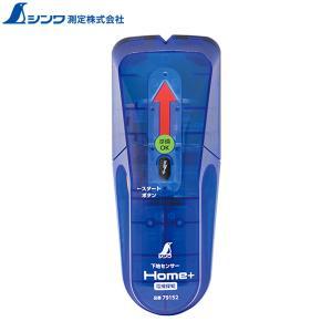 シンワ測定 下地センサー Super 78576 (電線警告機能付) [シンワ 下地センサー 下地探し][r10][s1-120]