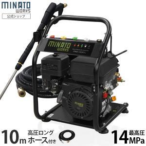 ミナト エンジン式 高圧洗浄機 PWE-14081L (10m高圧ホース+オイル充填+試運転サービス付き) [エンジン高圧洗浄機]|minatodenki